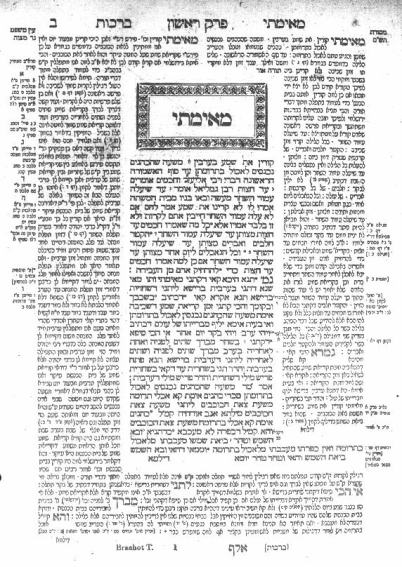 First_page_of_the_first_tractate_of_the_Talmud_(Daf_Beis_of_Maseches_Brachos) First page of_the first tractate of the talmud daf beis of maseches brachos. (wikipedia)