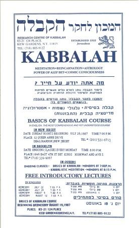 Kabbalah-Centre-1987